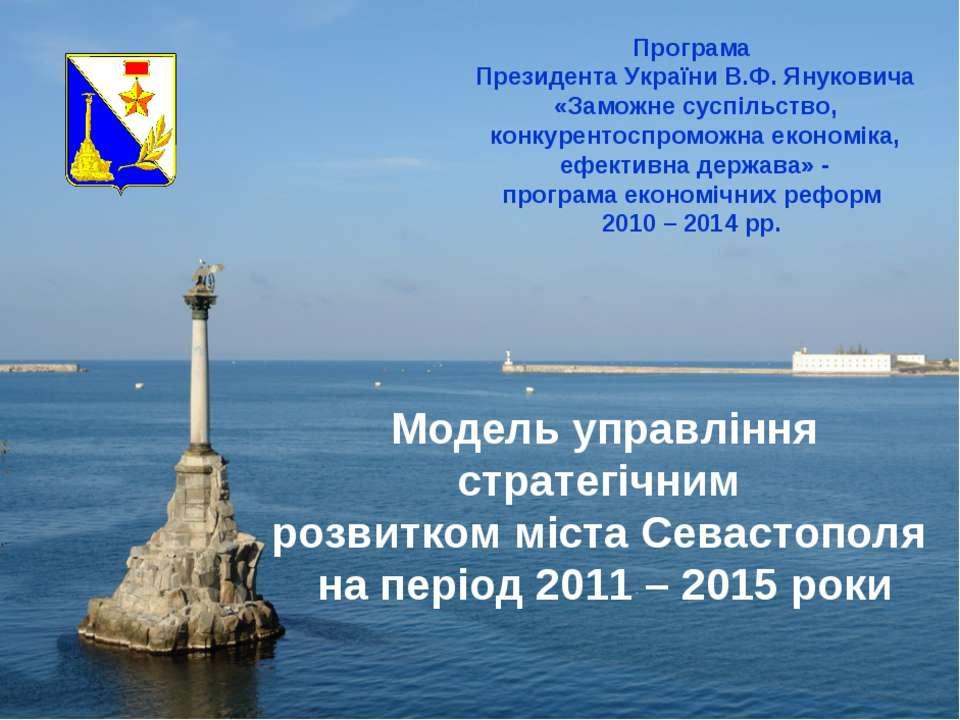 Модель управління стратегічним розвитком міста Севастополя на період 2011 – 2...