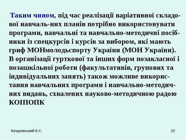 Качуровський В.С. * Таким чином, під час реалізації варіативної складо-вої на...