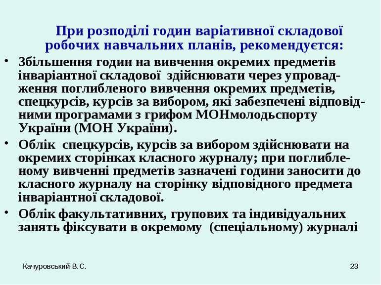 Качуровський В.С. * При розподілі годин варіативної складової робочих навчаль...