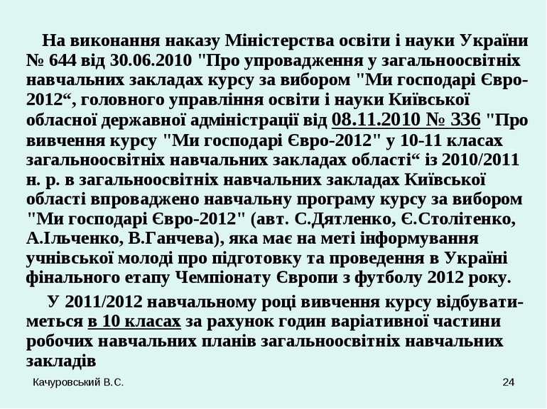 Качуровський В.С. * На виконання наказу Міністерства освіти і науки України №...