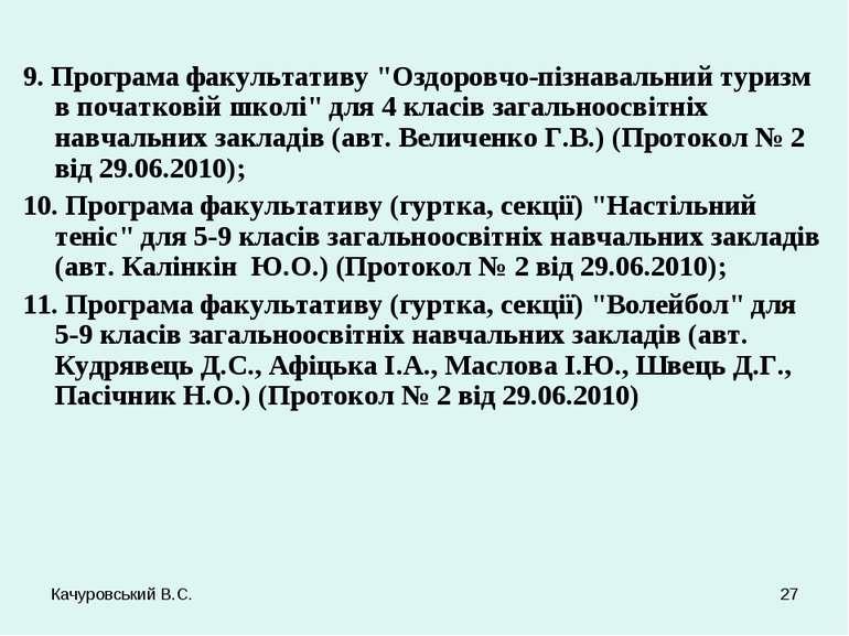 """Качуровський В.С. * 9. Програма факультативу """"Оздоровчо-пізнавальний туризм в..."""