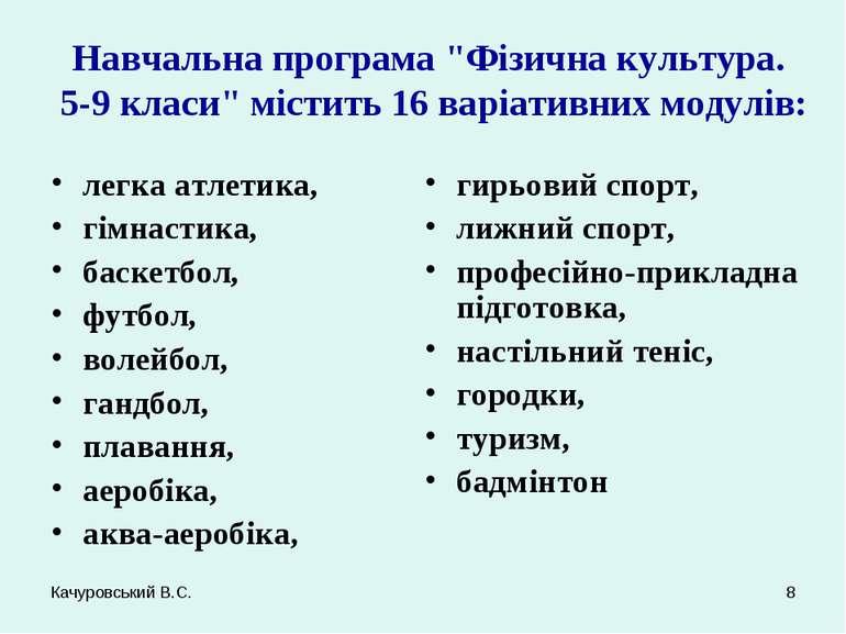 """Качуровський В.С. * Навчальна програма """"Фізична культура. 5-9 класи"""" містить ..."""