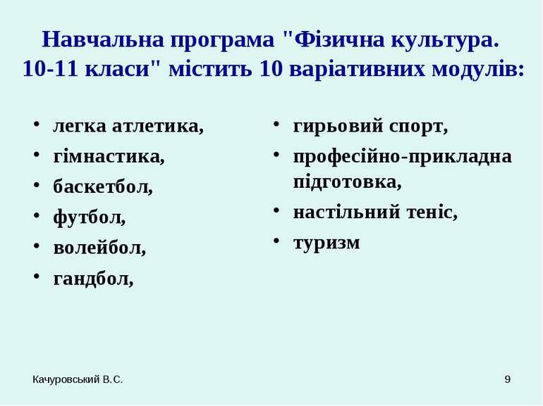 """Качуровський В.С. * Навчальна програма """"Фізична культура. 10-11 класи"""" містит..."""