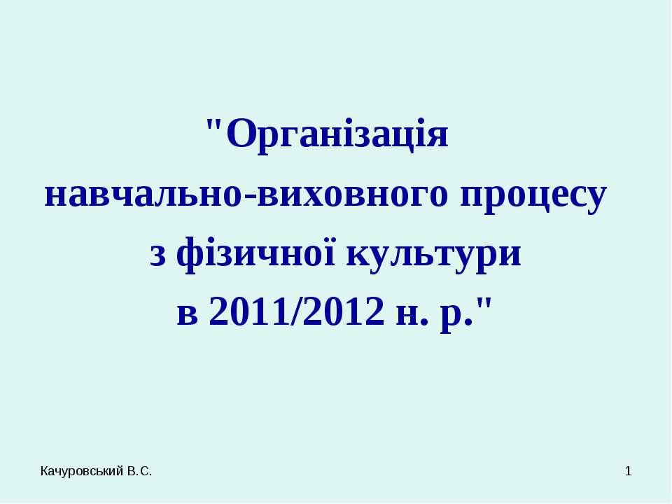 """Качуровський В.С. * """"Організація навчально-виховного процесу з фізичної культ..."""