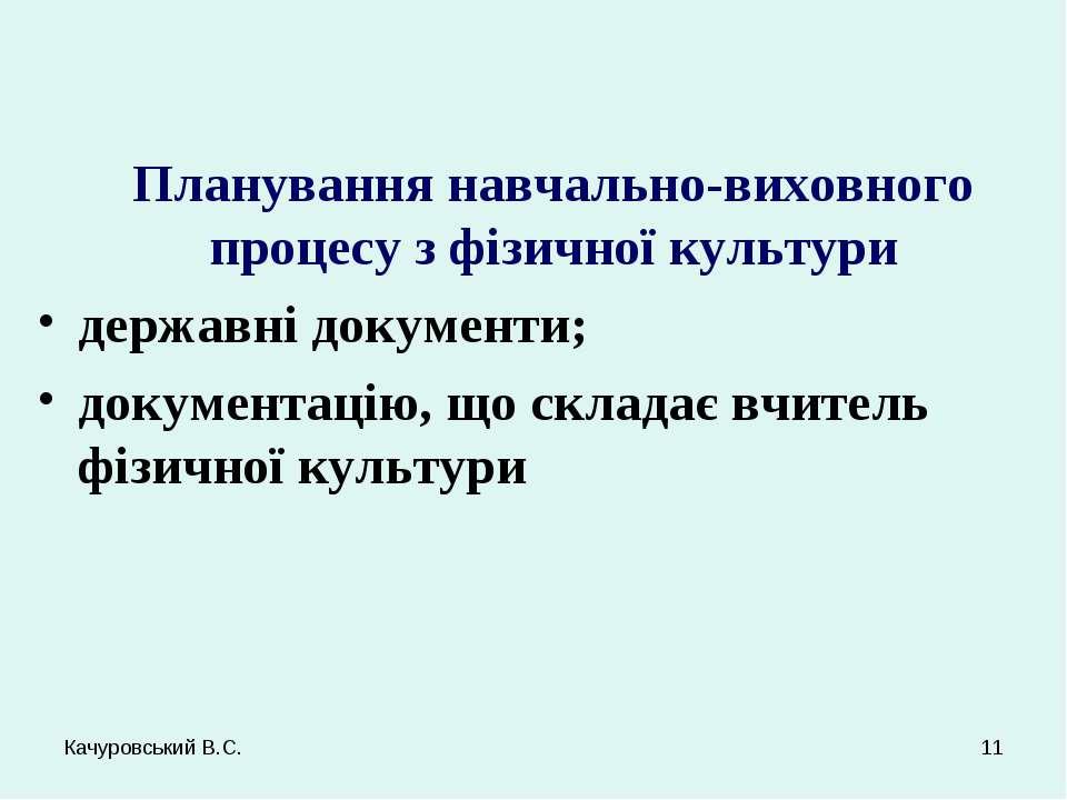 Качуровський В.С. * Планування навчально-виховного процесу з фізичної культур...