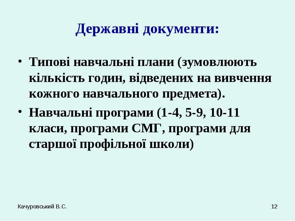 Качуровський В.С. * Державні документи: Типові навчальні плани (зумовлюють кі...