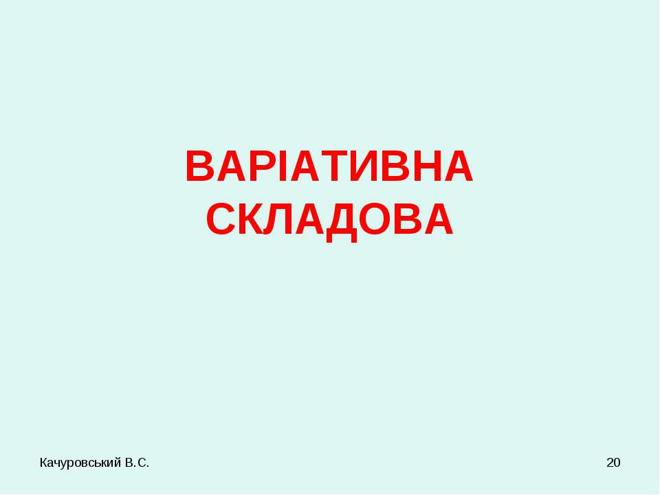 Качуровський В.С. * ВАРІАТИВНА СКЛАДОВА