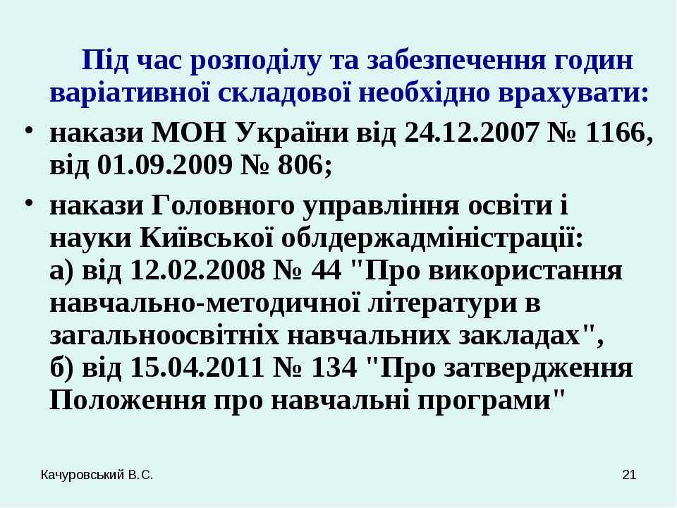 Качуровський В.С. * Під час розподілу та забезпечення годин варіативної склад...