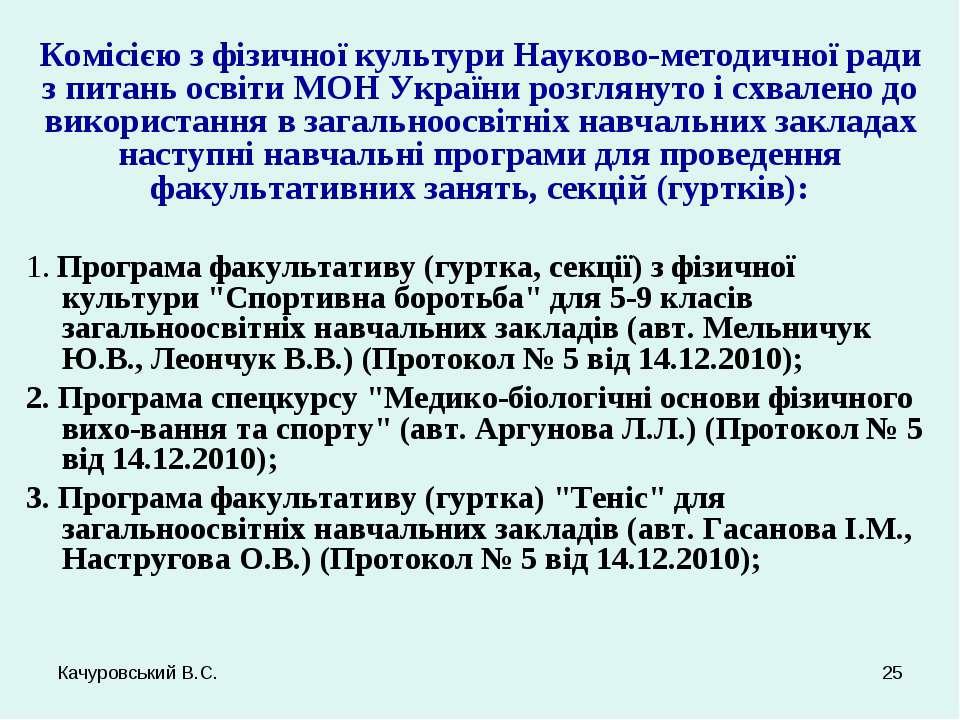 Качуровський В.С. * Комісією з фізичної культури Науково-методичної ради з пи...