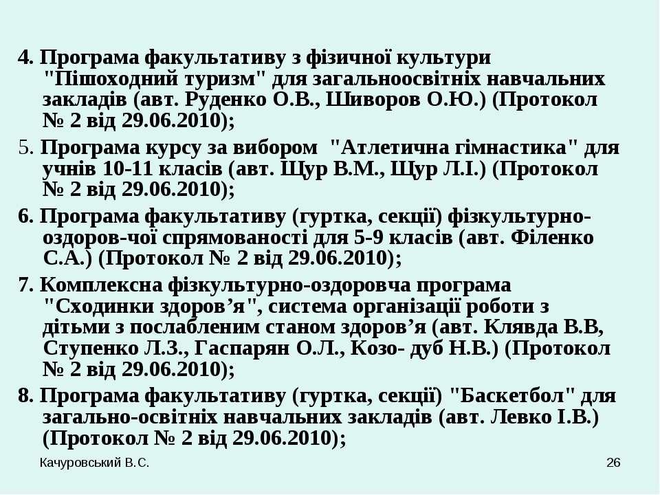 """Качуровський В.С. * 4. Програма факультативу з фізичної культури """"Пішоходний ..."""