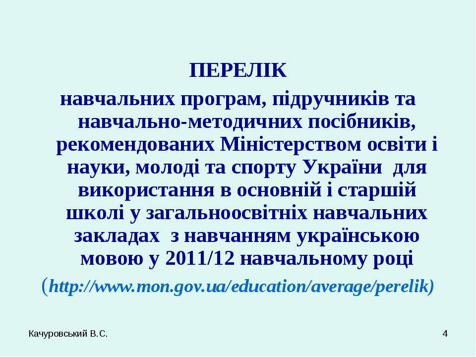 Качуровський В.С. * ПЕРЕЛІК навчальних програм, підручників та навчально-мето...