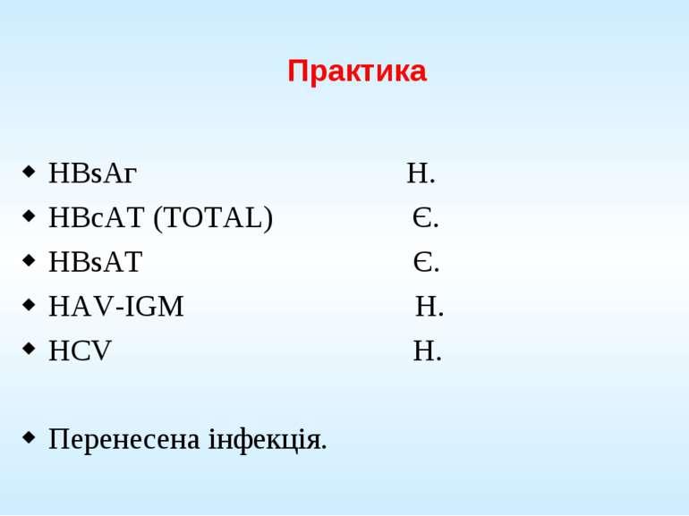 HBsAг Н. HBcAТ (TOTAL) Є. HBsAТ Є. HAV-IGM Н. HCV Н. Перенесена інфекція. Пра...