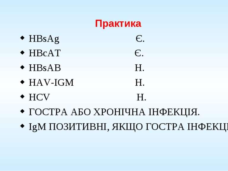 HBsAg Є. HBcAТ Є. HBsAB Н. HAV-IGM Н. HCV Н. ГОСТРА АБО ХРОНІЧНА ІНФЕКЦІЯ. Ig...