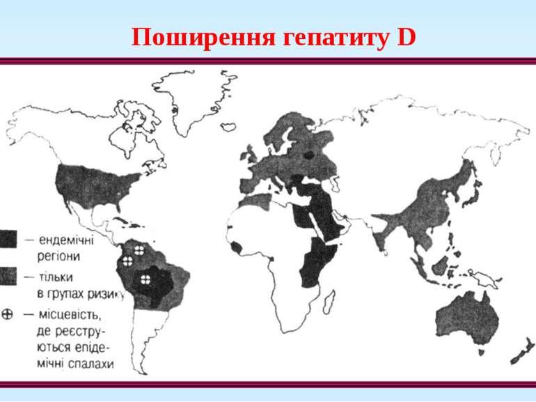 Поширення гепатиту D