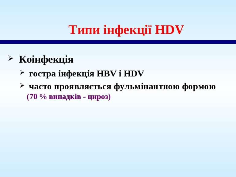 Типи інфекції HDV Коінфекція гостра інфекція HBV і HDV часто проявляється фул...