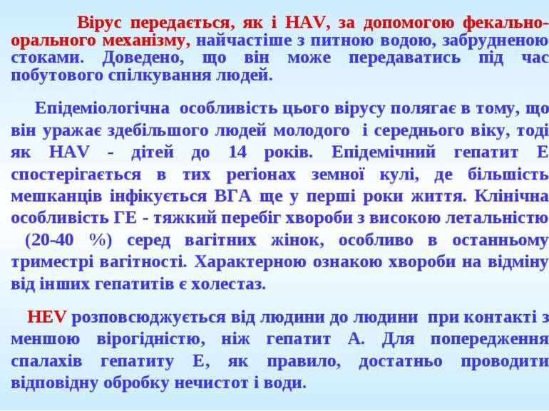 Вірус передається, як і HАV, за допомогою фекально-орального механізму, найча...