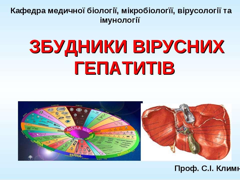 Кафедра медичної біології, мікробіологїї, вірусології та імунології Проф. С.І...