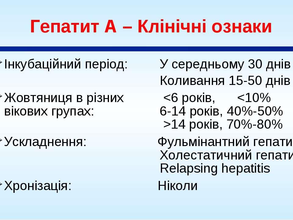 Гепатит A – Клінічні ознаки Інкубаційний період: У середньому 30 днів Коливан...
