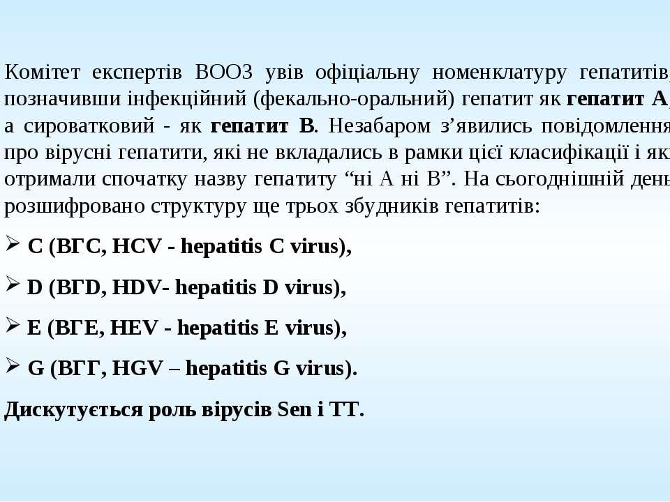 Комітет експертів ВООЗ увів офіціальну номенклатуру гепатитів, позначивши інф...