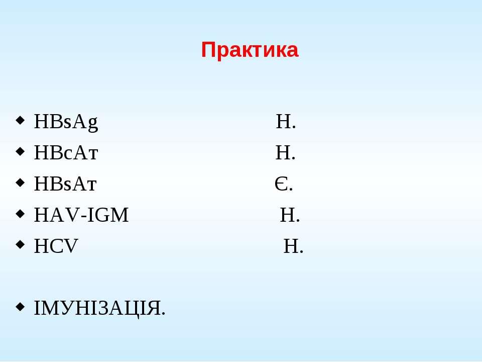 HBsAg Н. HBcAт Н. HBsAт Є. HAV-IGM Н. HCV Н. ІМУНІЗАЦІЯ. Практика