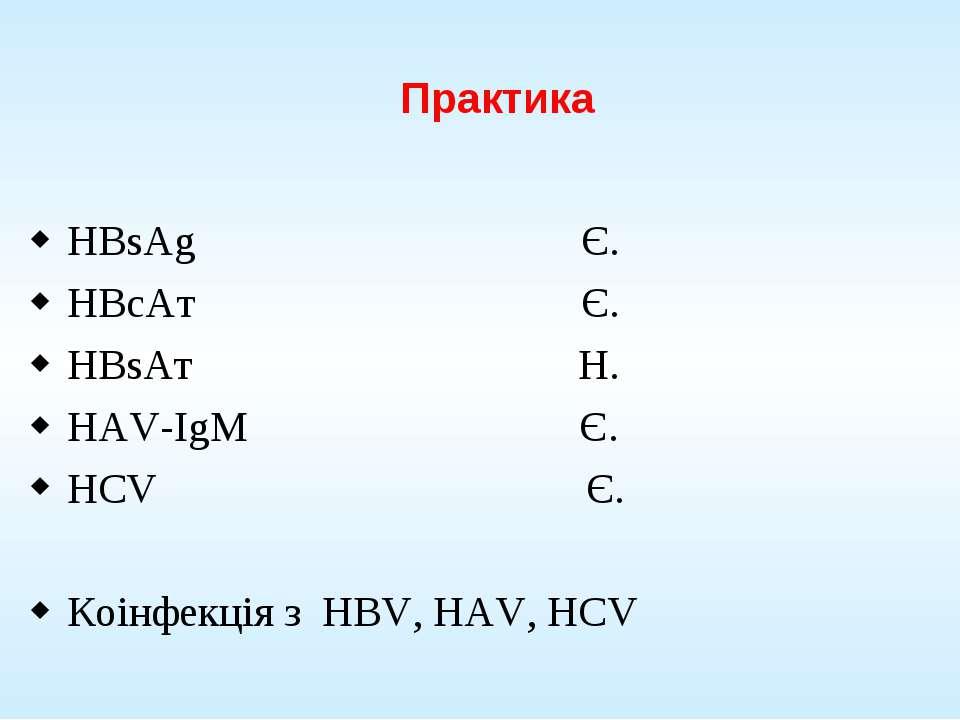 HBsAg Є. HBcAт Є. HBsAт Н. HAV-IgM Є. HCV Є. Коінфекція з HBV, HAV, HCV Практика