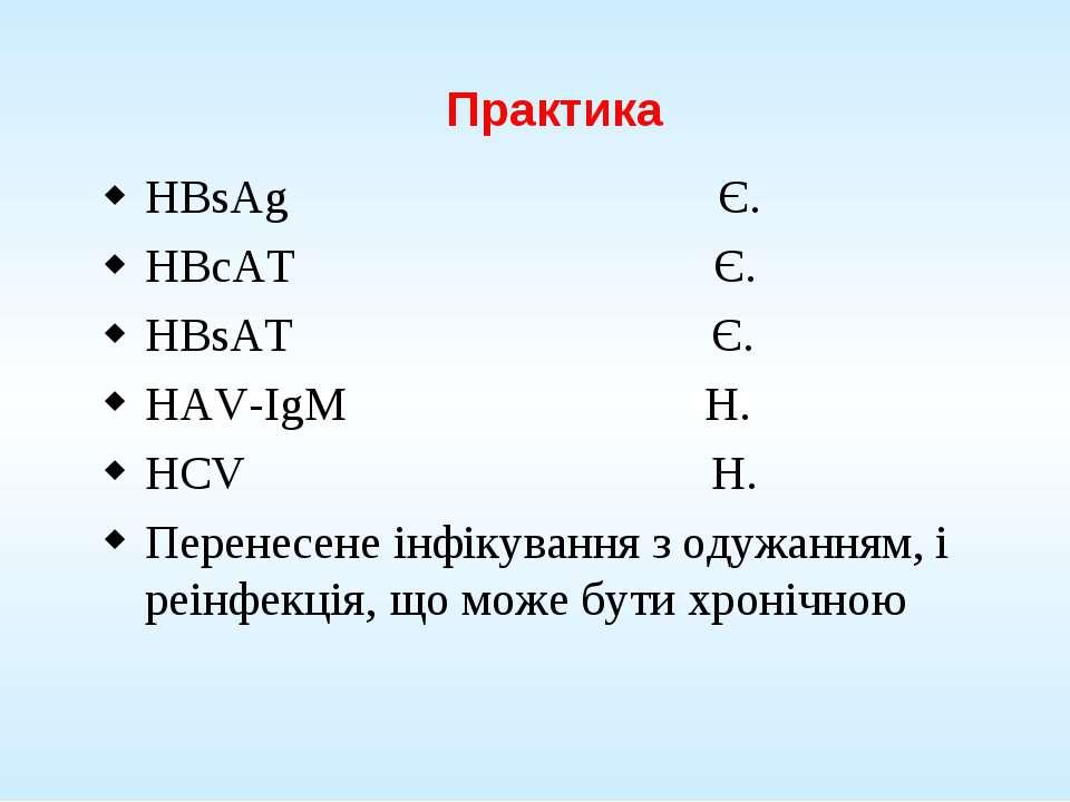 HBsAg Є. HBcAТ Є. HBsAТ Є. HAV-IgM Н. HCV Н. Перенесене інфікування з одужанн...
