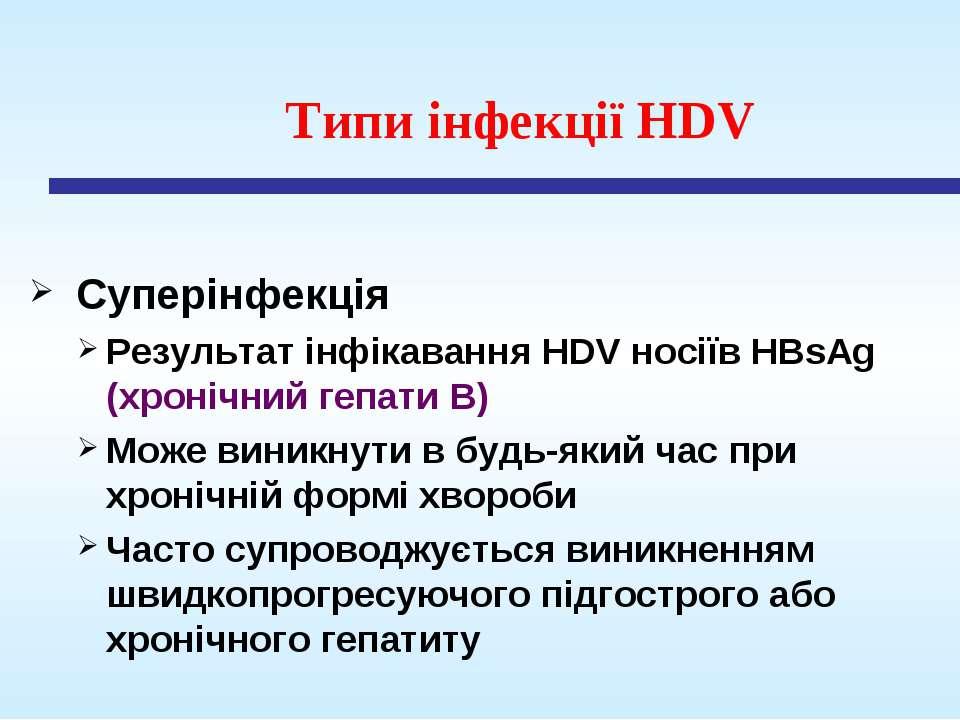 Типи інфекції HDV Суперінфекція Результат інфікавання HDV носіїв HBsAg (хроні...