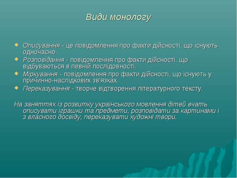 Види монологу Описування - це повідомлення про факти дійсності, що існують од...