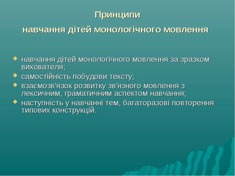 Принципи навчання дітей монологічного мовлення навчання дітей монологічного м...