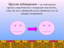 Просте відтворення – це повторення процесу виробництва в попередніх масштабах...