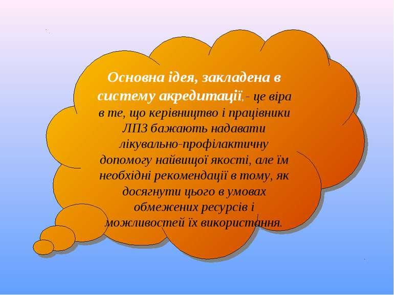 Основна ідея, закладена в систему акредитації, - це віра в те, що керівництво...