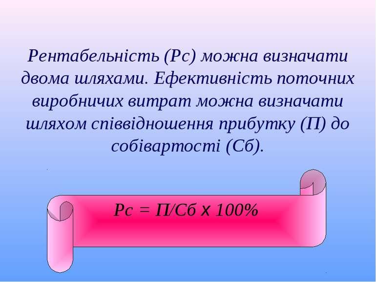 Рс = П/Сб х 100% Рентабельність (Рс) можна визначати двома шляхами. Ефект...