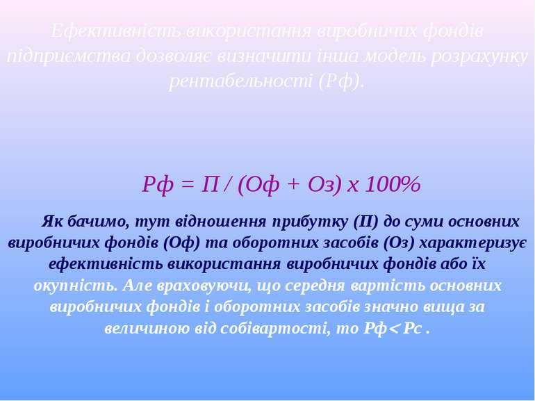 Рф = П / (Оф + Оз) х 100%  Як бачимо, тут відношення прибутку (П) до суми ...