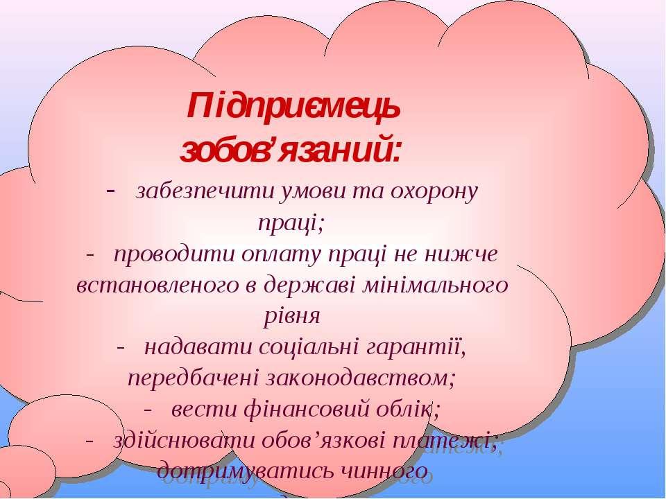 Підприємець зобов'язаний: - забезпечити умови та охорону праці; - проводи...