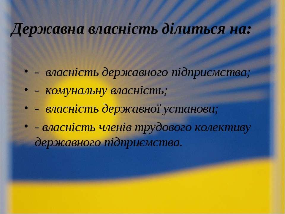 Державна власність ділиться на: - власність державного підприємства; -кому...