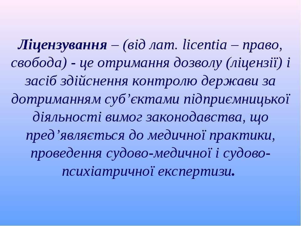 Ліцензування – (від лат. licentia – право, свобода) - це отримання дозвол...