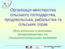 Організація міністерства сільського господарства, продовольсьва, рибальства т...