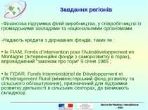 Завдання регіонів -Фінансова підтримка філій виробництва, у співробітництві і...