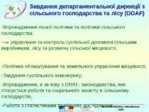 Завдання департаментальної дирекції з сільського господарства та лісу (DDAF) ...