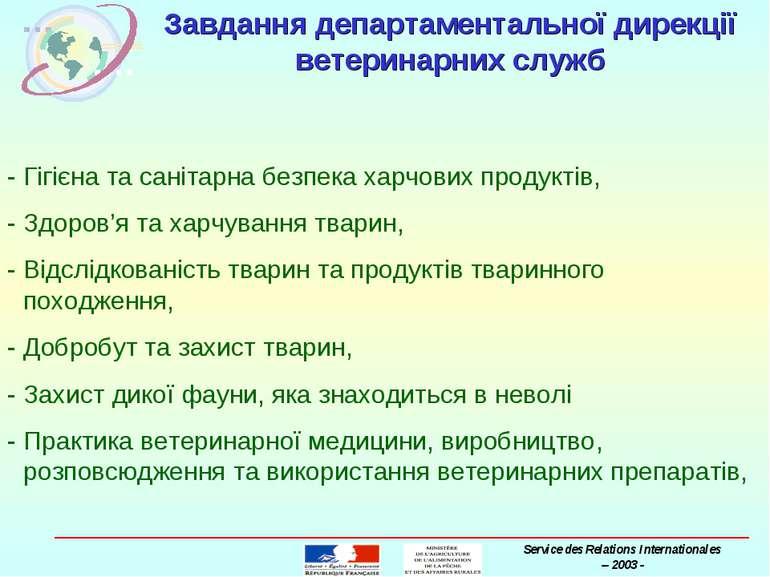 Завдання департаментальної дирекції ветеринарних служб - Гігієна та санітарна...