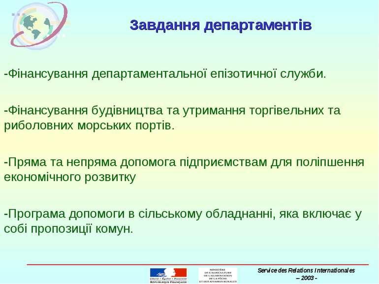 Завдання департаментів -Фінансування департаментальної епізотичної служби. -Ф...