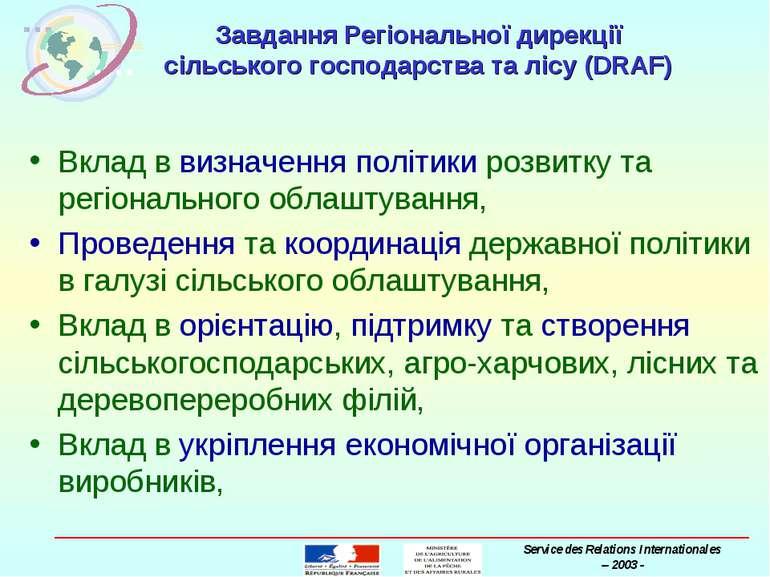 Завдання Регіональної дирекції сільського господарства та лісу (DRAF) Вклад в...