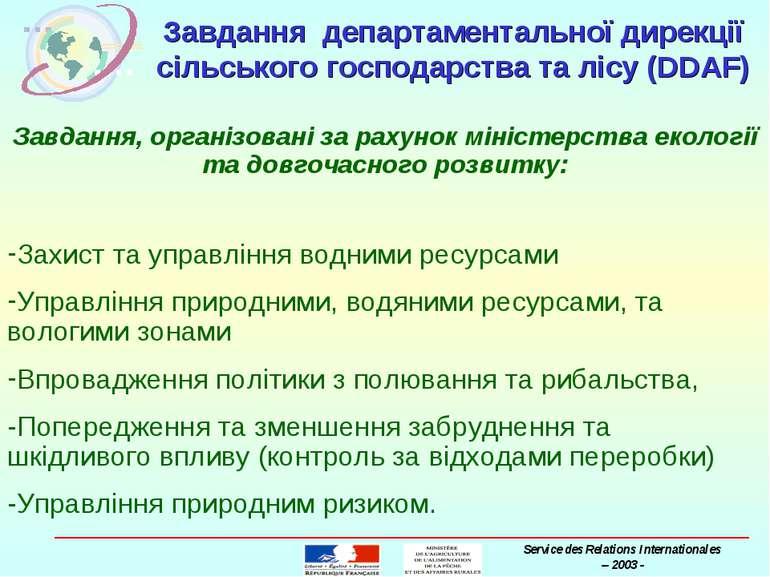 Завдання департаментальної дирекції сільського господарства та лісу (DDAF) За...