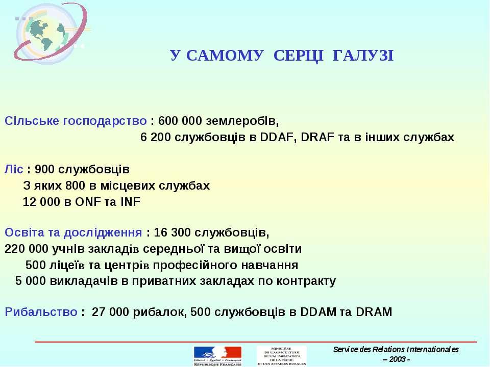У САМОМУ СЕРЦІ ГАЛУЗІ Сільське господарство : 600 000 землеробів, 6 200 служб...