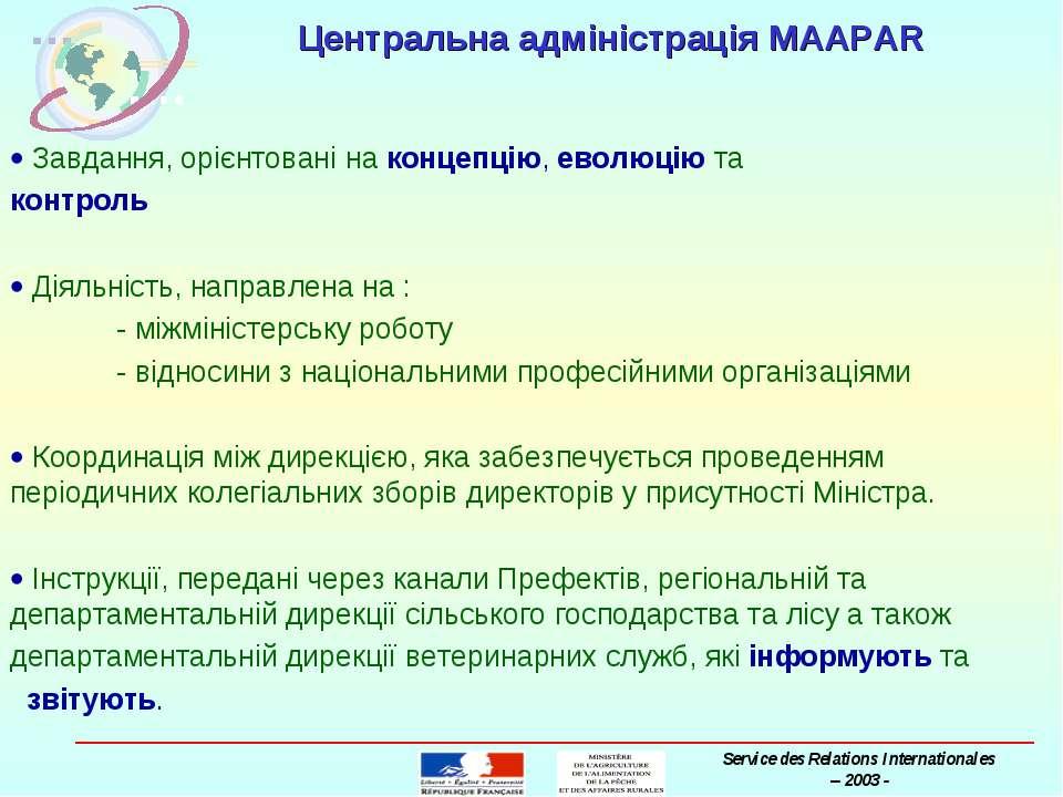 Центральна адміністрація MAAPAR Завдання, орієнтовані на кoнцепцію, еволюцію ...