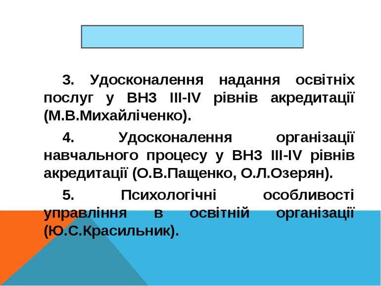 3. Удосконалення надання освітніх послуг у ВНЗ ІІІ-ІV рівнів акредитації (М.В...