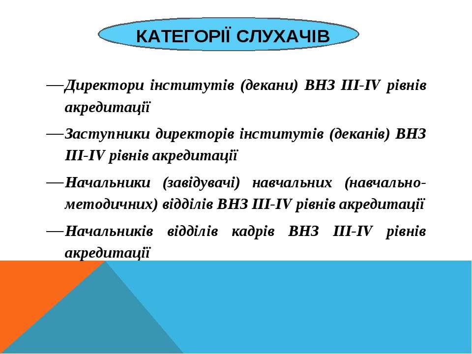 КАТЕГОРІЇ СЛУХАЧІВ Директори інститутів (декани) ВНЗ ІІІ-ІV рівнів акредитаці...