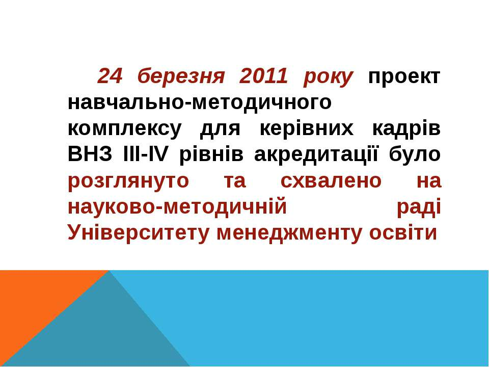 24 березня 2011 року проект навчально-методичного комплексу для керівних кадр...