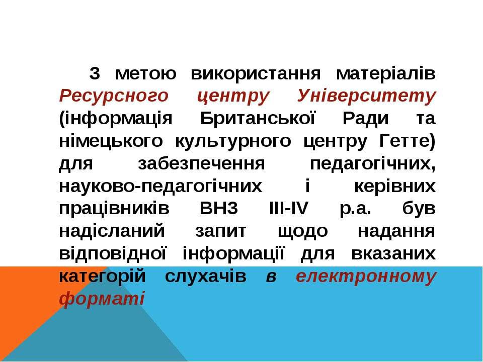 З метою використання матеріалів Ресурсного центру Університету (інформація Бр...