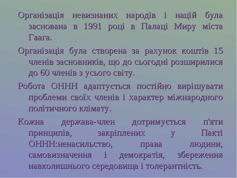 Організація невизнаних народів і націй була заснована в 1991 році в Палаці Ми...